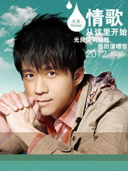 情歌从这里开始——光良2012年保利院线巡回演唱会 武汉站